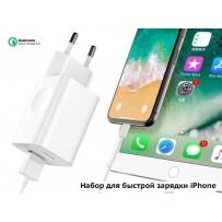 Набор Baseus для быстрой зарядки iPhone (блок питания + кабель 3.0)